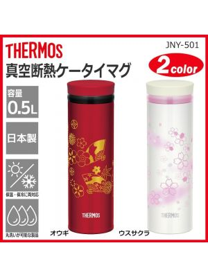 Thermos Made In Japan Ultra Light Tumbler | JNY-501-USS